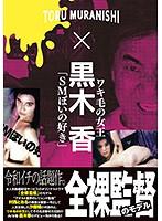 村西とおる傑作選DVD2本セット ダウンロード