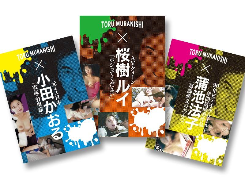 村西とおる傑作選DVD3本セットのパッケージ写真