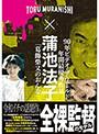 村西とおる傑作選DVD3本セット