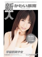 新人 かわい果南 宇宙的美少女 [ONE-008]