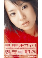 ギリモザ 接吻スペシャル [ONE-047]