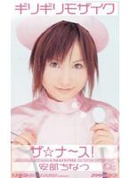 ギリモザ ザ☆ナ〜ス! [ONE-097]