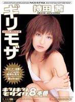 ギリモザ ギリギリモザイク8本番 持田茜 ダウンロード