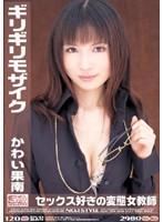 ギリギリモザイク セックス好きの変態女教師 [ONED-075]