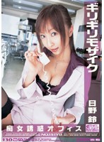 ギリギリモザイク 痴女誘惑オフィス [ONED-077]