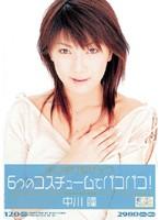 ギリギリモザイク 6つのコスチュームでパコパコ! 中川瞳 ダウンロード