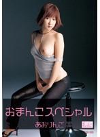 ギリギリモザイク おまんこスペシャル [ONED-252]
