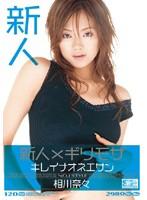 新人×ギリギリモザイク 相川奈々 キレイナオネエサン