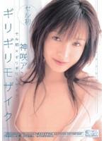 セル初×ギリギリモザイク ギリギリモザイク 神咲アンナ ダウンロード