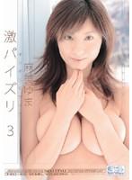 ギリギリモザイク 激パイズリ3 麻美ゆま ダウンロード