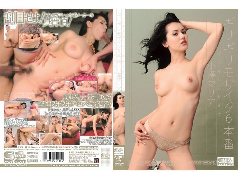 ギリギリモザイク ギリギリモザイク6本番 小澤マリア