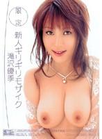 新人×ギリギリモザイク 新人ギリギリモザイク 滝沢優季 ダウンロード