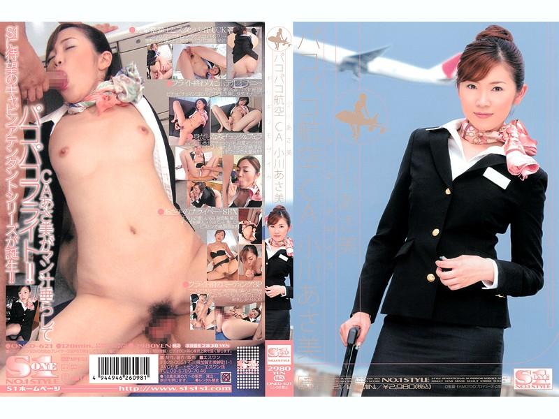 ギリギリモザイク パコパコ航空CA 小川あさ美