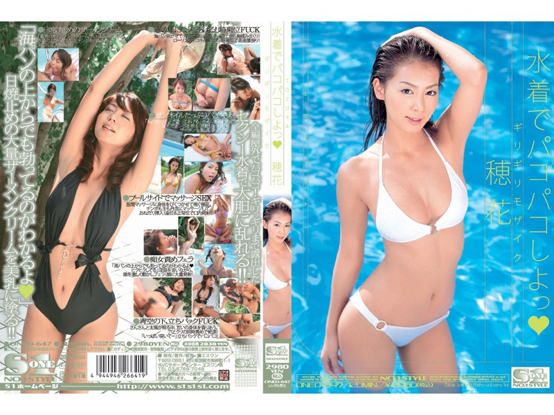 (oned647)[ONED-647] ギリギリモザイク 水着でパコパコしよっ 穂花 ダウンロード