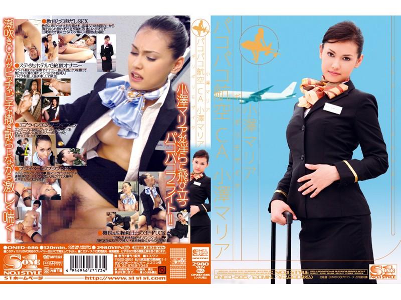 ギリギリモザイク パコパコ航空CA 小澤マリア
