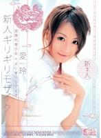 国際的美少女×ギリギリモザイク 新人ギリギリモザイク 愛玲 ダウンロード