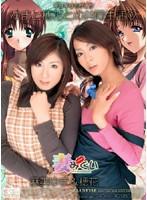 ギリギリモザイク 妻みぐい〜ゆまと穂花との共同生活♥ [ONED-698]