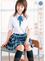 ギリギリモザイク 学校でセックスしよっ 綾瀬ひめ