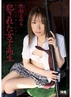 レイプ×ギリギリモザイク 犯された女子高生 [ONED-954]