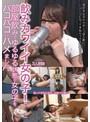 飲みカワイイ女の子!部屋飲みでゆるゆる状態の女の子をバコバコにハメました。(onin00006)