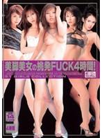 美脚美女の挑発FUCK4時間! ダウンロード
