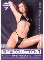原千尋×ギリギリモザイク 原千尋COLLECTION1 [ONSD-031]