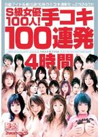 S級女優100人!手コキ100連発4時間 ダウンロード