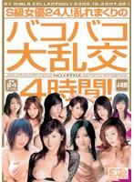 S級女優24人!乱れまくりのバコバコ大乱交4時間! ダウンロード