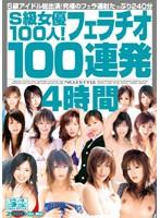 S1ガールズコレクション S級女優100人!フェラチオ100連発4時間 [ONSD-093]