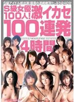 S1ガールズコレクション S級女優100人!激イカセ100連発4時間 [ONSD-100]