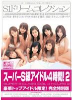 スーパーS級アイドル4時間! 2 ダウンロード