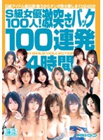 S1ガールズコレクション S級女優100人!激突きバック100連発4時間 [ONSD-110]