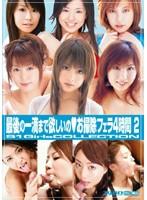 S1 GIRLS COLLECTION 最後の一滴まで欲しいの♥お掃除フェラ4時間2 [ONSD-124]