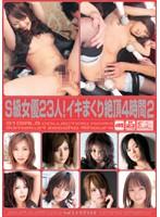 S級女優23人!イキまくり絶頂4時間 2 ダウンロード