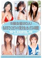 S級女優20人!ものすごくカワイイ美少女とセックス4時間 ダウンロード