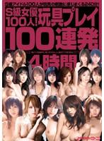 S1 GIRLS COLLECTION S級女優100人!玩具プレイ100連発4時間 [ONSD-153]