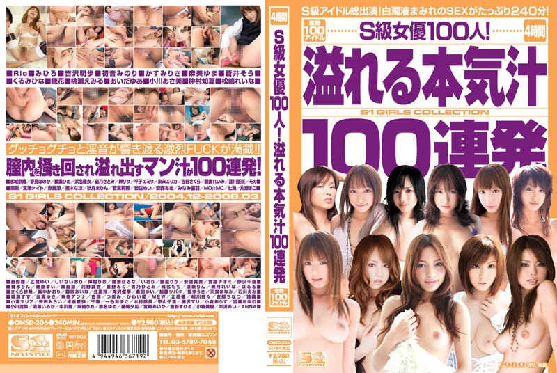 S級女優100人!溢れる本気汁100連発