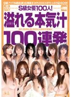 S1 GIRLS COLLECTION S級女優100人!溢れる本気汁100連発 [ONSD-206]