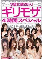 S1 GIRLS COLLECTION S級女優28人!ギリモザ4時間スペシャル [ONSD-212]