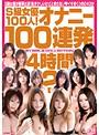 S級女優100人!オナニー100連発4...