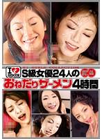 S級女優24人のおねだりザーメン4時間 ダウンロード