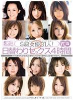 S級女優31人!日替わりセックス4時間2 ダウンロード