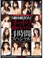 S級女優20人!ネットリ濃厚セックス4時間スペシャル ダウンロード