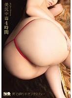 onsd00350[ONSD-350]美尻中毒4時間