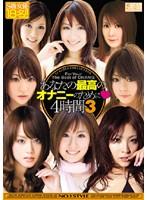 S1 GIRLS COLLECTION あなたの最高のオナニーのために4時間3 [ONSD-372]