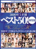 onsd00378[ONSD-378]2009年上半期ベスト50!8時間