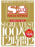 相内リカ S1 SPECIAL BOX S1 GREATEST GIRLS 100人12時間 2