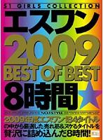 onsd00396[ONSD-396]エスワン 2009 BEST OF BEST 8時間