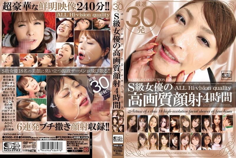 S級女優の高画質顔射4時間