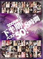 2009年下半期ベスト50!8時間 ダウンロード
